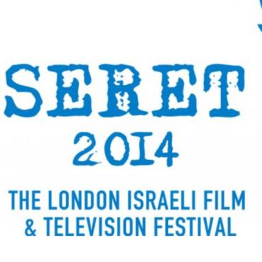 Фестиваль израильских фильмов в Лондоне