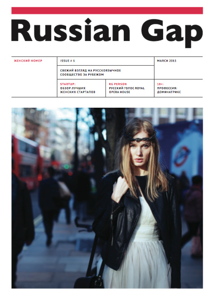 Russian Gap. Issue #1, March 2015