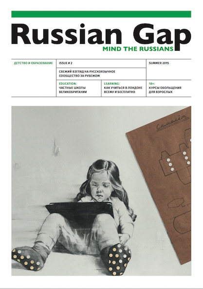 Russian Gap. Issue #2, Summer 2015