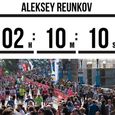 В десятке! Интервью с марафонцем Алексеем Реунковым