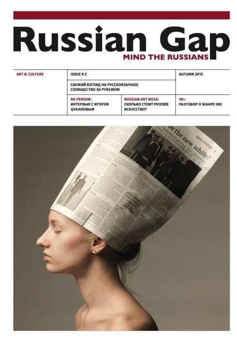 Russian Gap. Issue #3, Autumn 2015