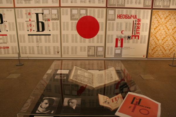 Фрагмент выставки