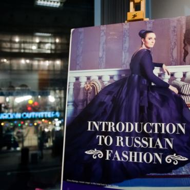 Как выглядит российская мода