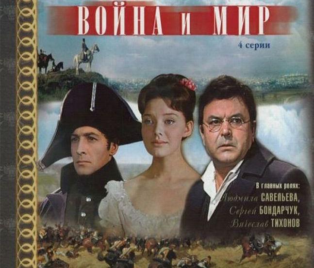 Герои советской версии Сергея Бондарчука (1967)