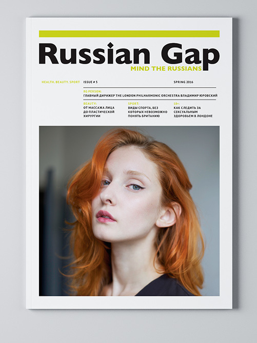 Russian Gap. Issue #5. Spring 2016