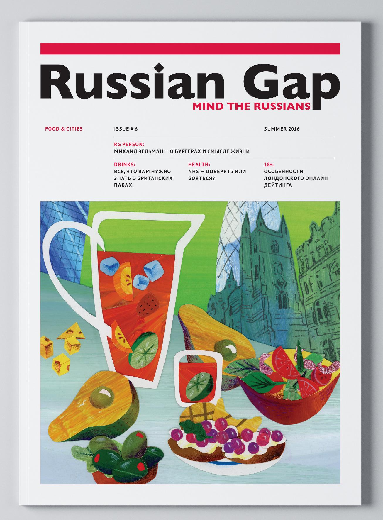 Russian Gap. Issue #6. Summer 2016
