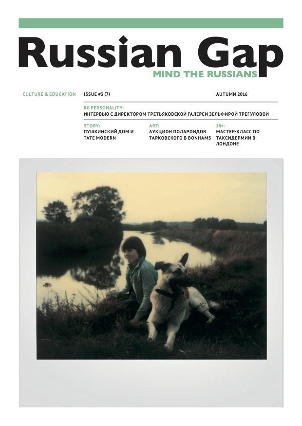 Russian Gap. Issue #7. Autumn 2016