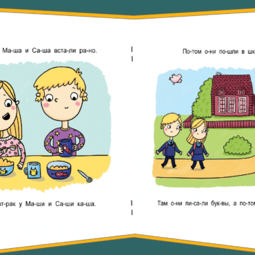 Простые книжки для двуязычных детей