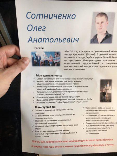 сотниченко