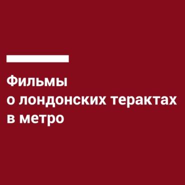 События 7/7. Фильмы о лондонских терактах в метро