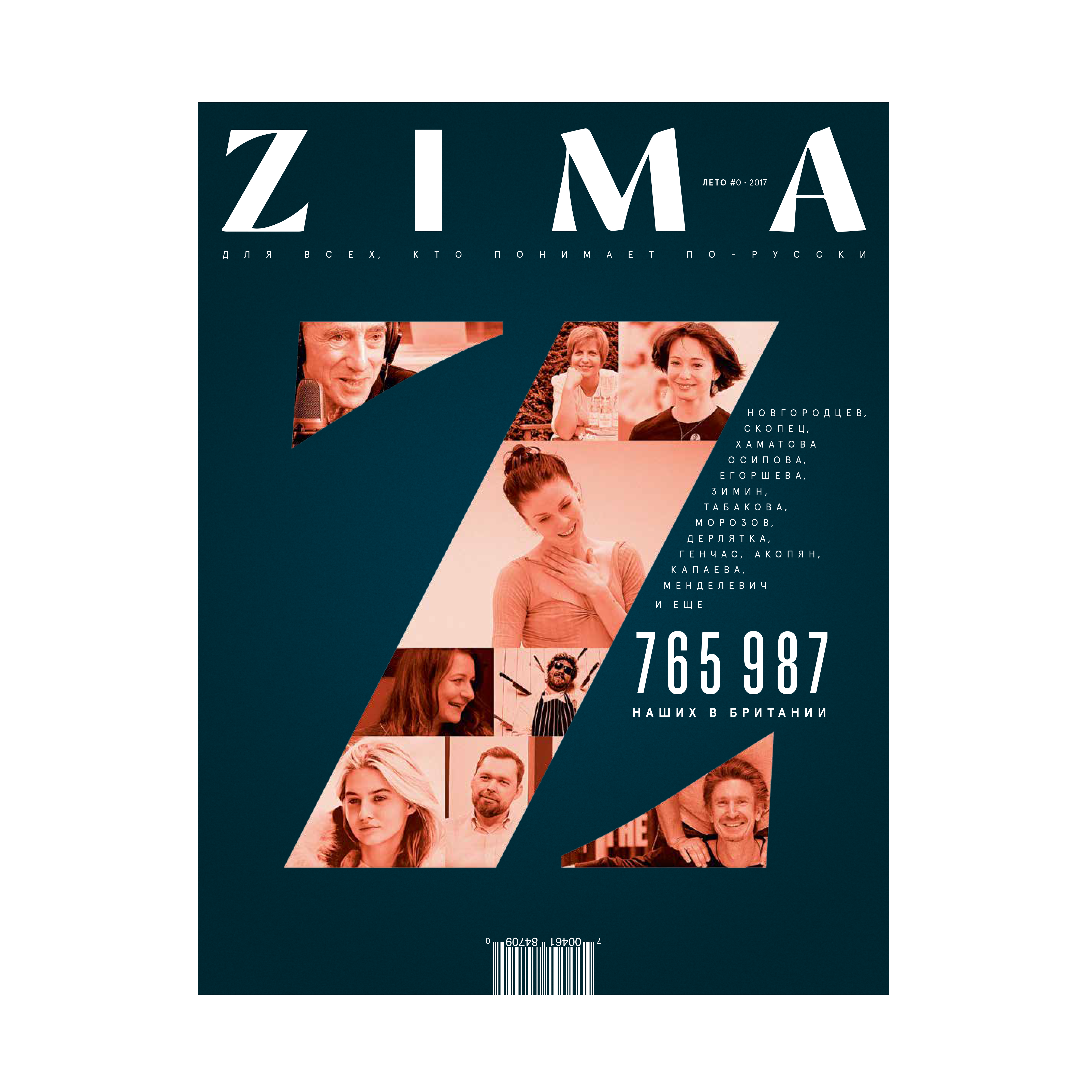ZIMA #0. Пилотный номер – Digital