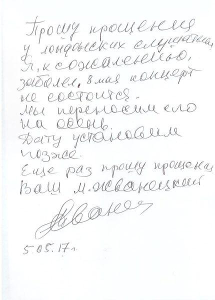 жванецкий записка