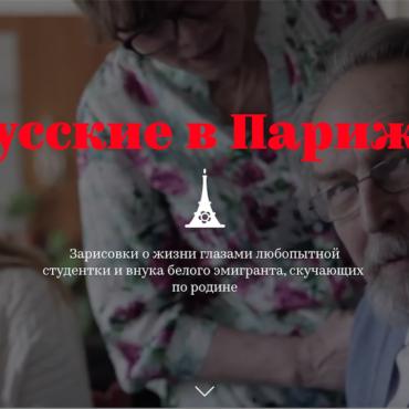 Какие русские сегодня живут в Париже? Мультимедиа-проект русской студентки и французского фотографа