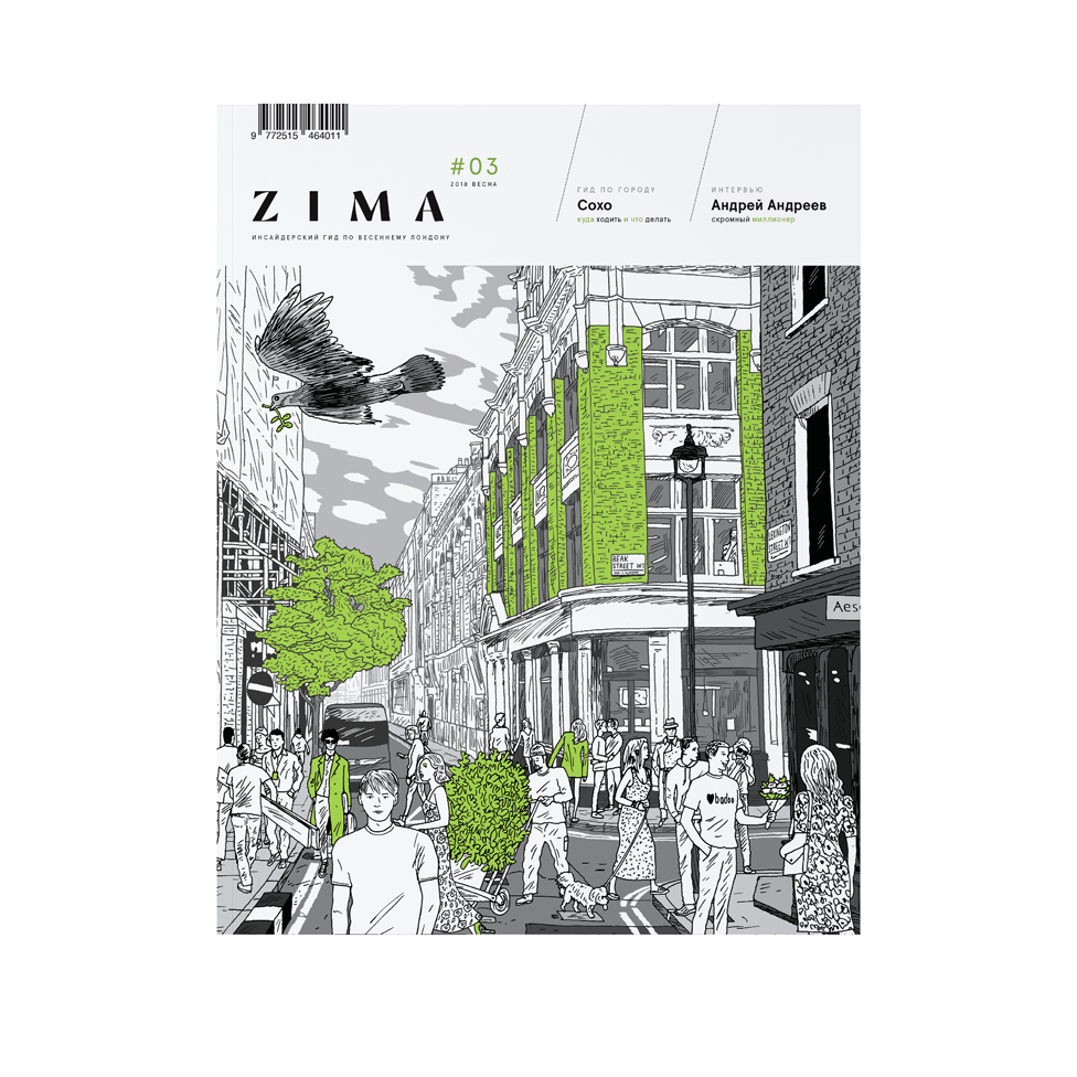 ZIMA #3. Весенний номер – Digital