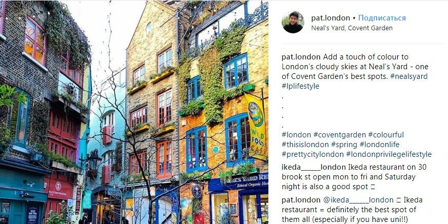 Neil's Yard в Лондоне