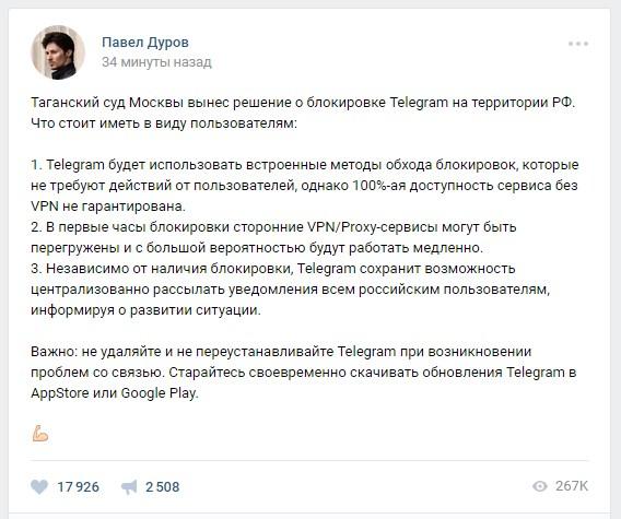 В России началась фактическая блокировка Телеграма