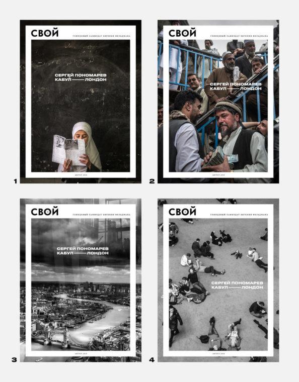 Краудфандинг: самиздат СВОЙ #2. Кабул-Лондон. Фотоистория Сергея Пономарева