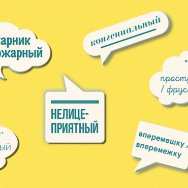 «Подпись» или «роспись»? Сложный тест на знание простых русских слов