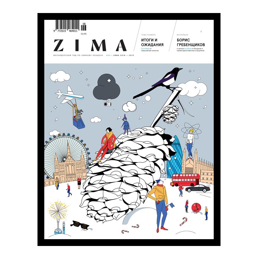 ZIMA #6. Зимний номер – Digital