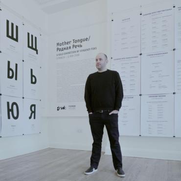 Мертвый язык советского ЛГБТ-сообщества. Что за выставку привез в Лондон художник Евгений Фикс