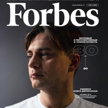 Андрей Андреев стал героем июньского номера Forbes и объявил конкурс для предпринимателей из России