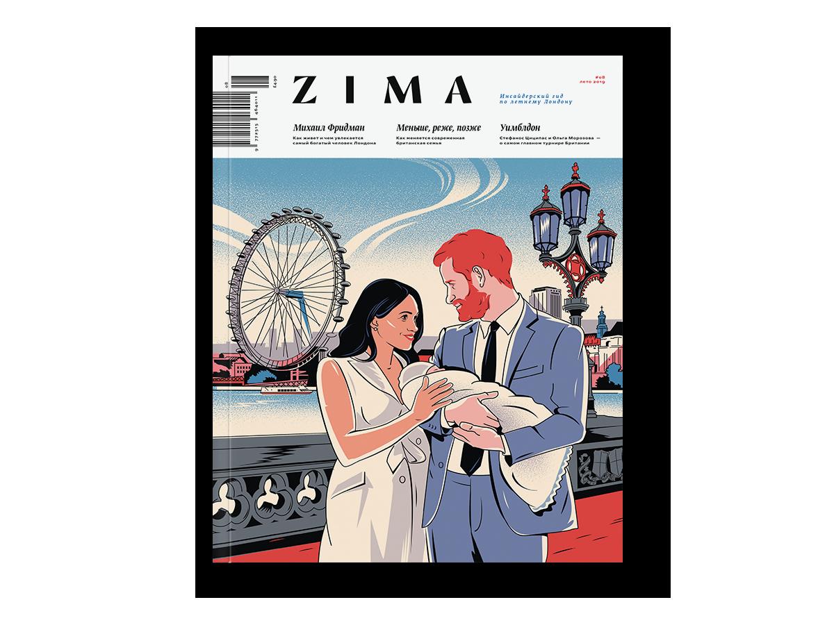 ZIMA #8. Летний номер – Digital и печатный