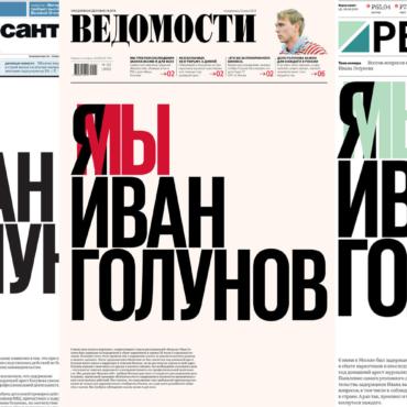 О каких переменах в России свидетельствует дело Ивана Голунова? Мнение журналиста Оуэна Мэтьюса