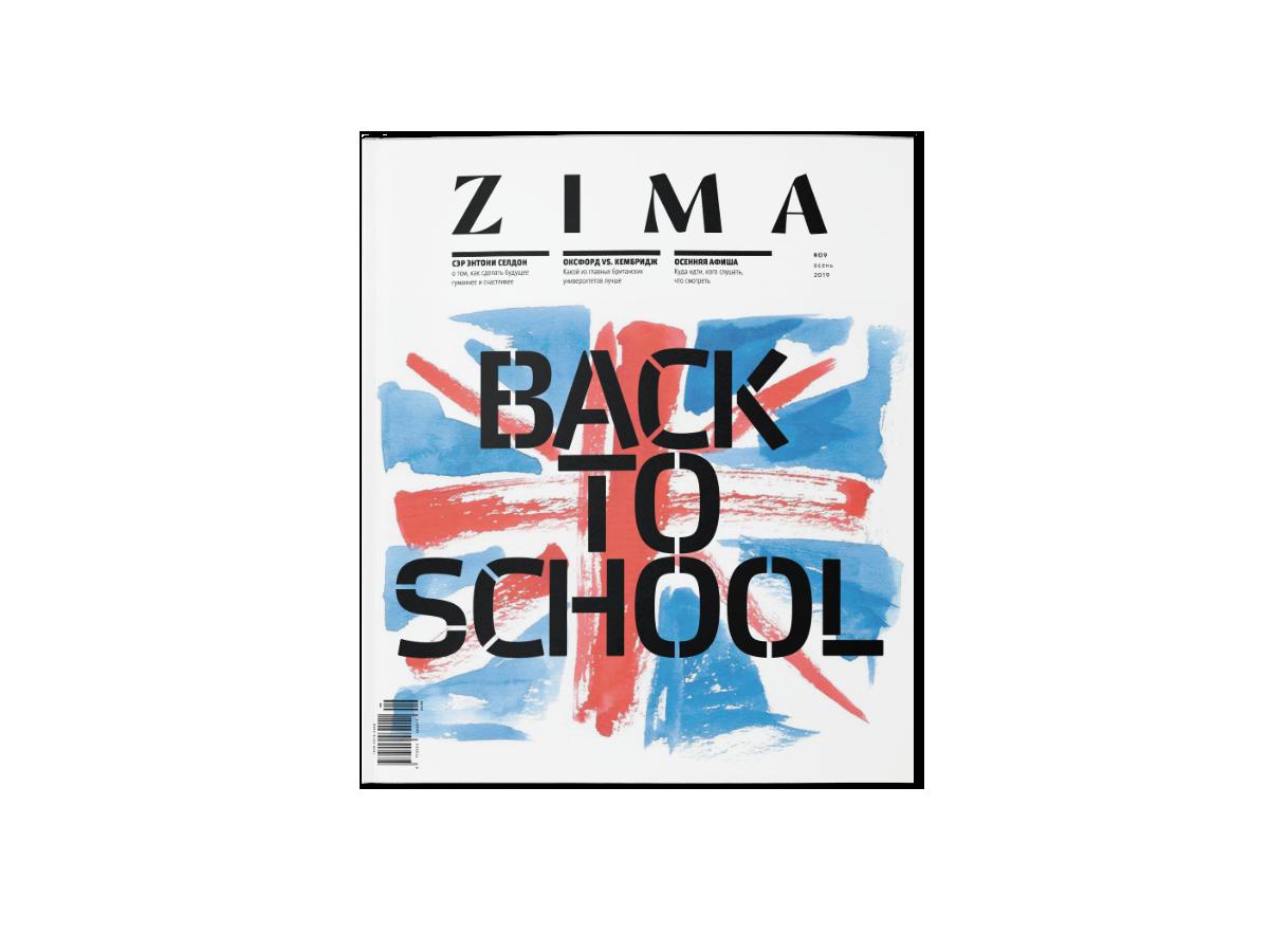 ZIMA #9. Осенний номер – Digital и печатный
