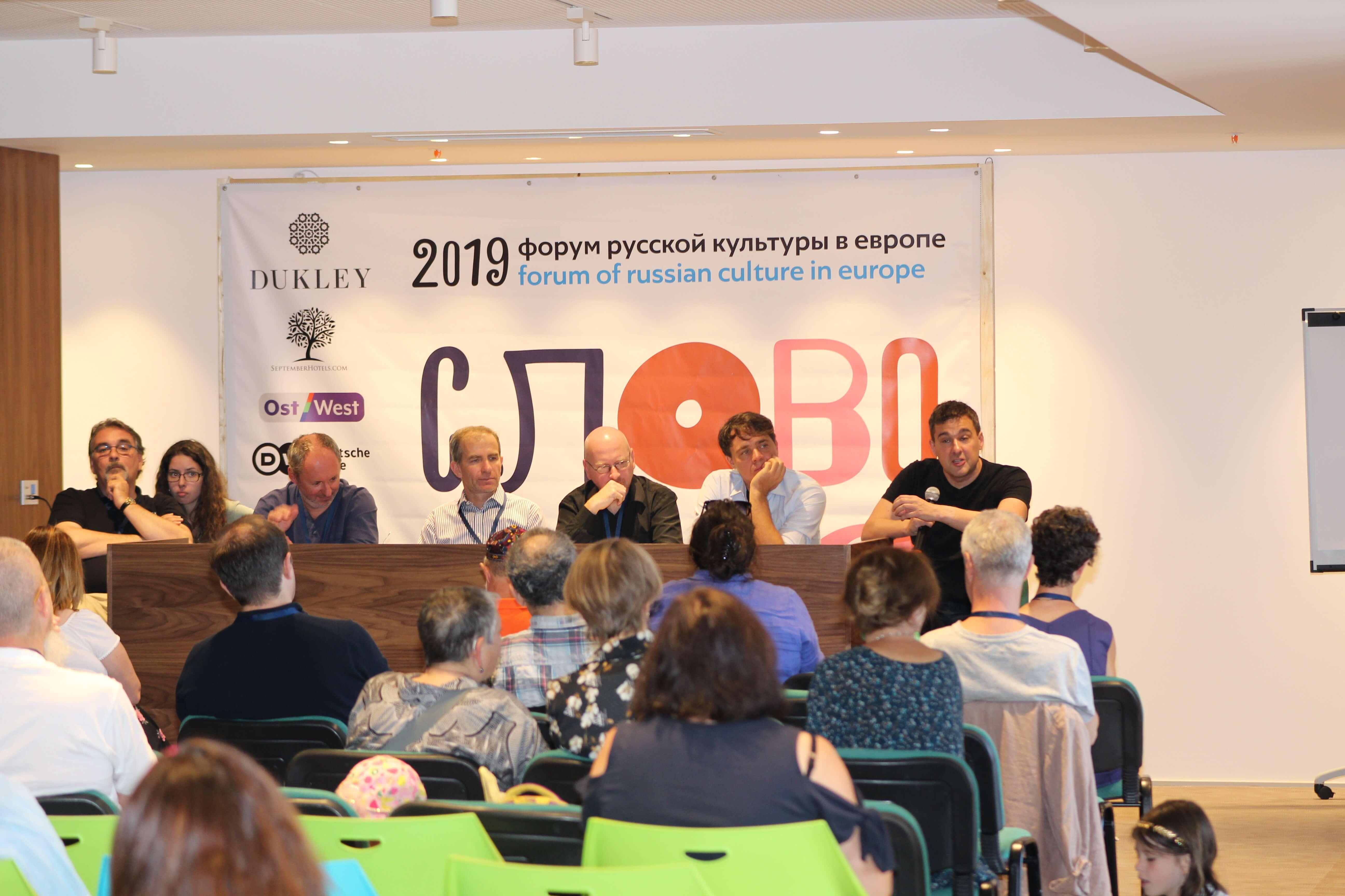 Дискуссия о русофилии и русофобии