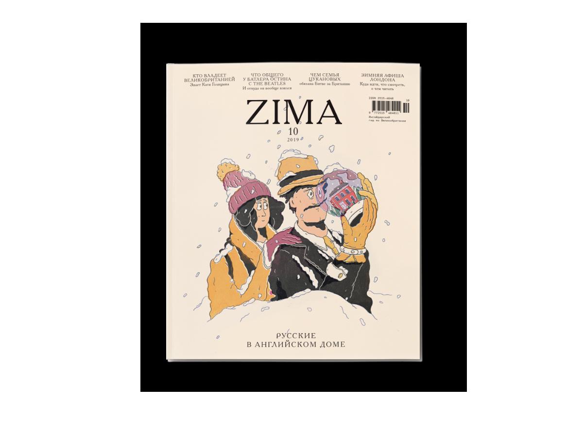 ZIMA #10. Зимний номер – Digital и печатный