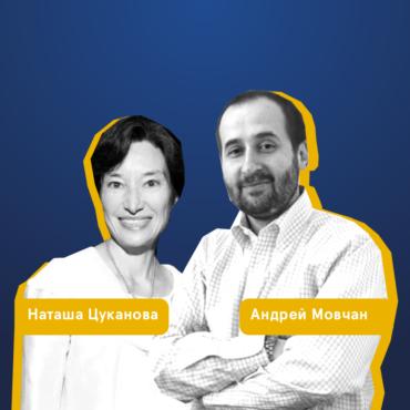 Андрей Мовчан и Наташа Цуканова: Куда инвестировать в 2021?
