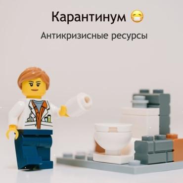 Антивирусные ссылки: российские IT-предприниматели запустили «Карантинум»
