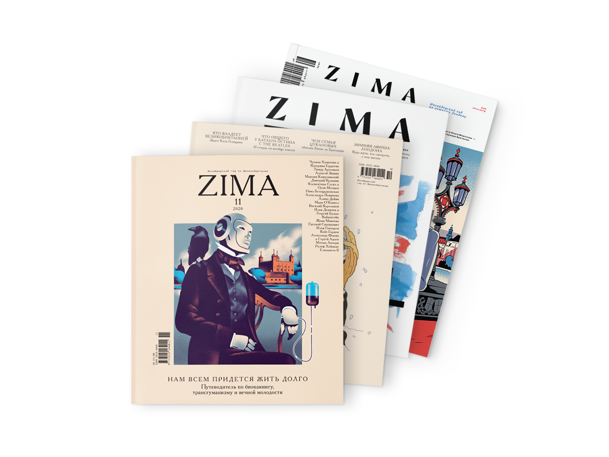 ZIMA #11. Весенний номер