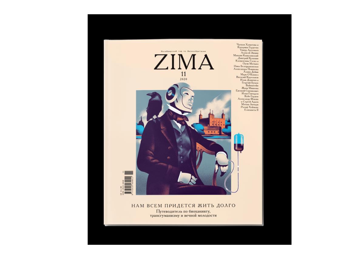 ZIMA #11. Весенний номер – Digital и печатный (второй журнал вподарок)