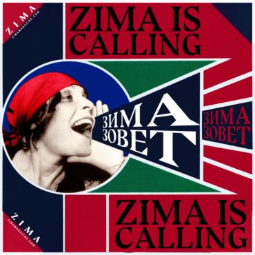 ZIMA зовет! Вакансия на нашем сайте