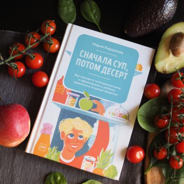 «Сначала суп, потом десерт». Отрывок из новой книги Марии Кардаковой