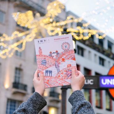 Каким получился специальный выпуск ZIMA Magazine «Наш Лондон»