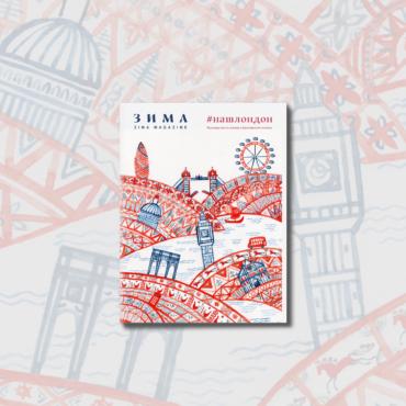 Как создавалась обложка путеводителя «Наш Лондон» и что она означает