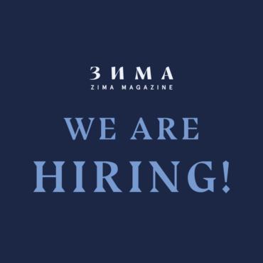 Вакансия: ZIMA ищет талантливого менеджера по рекламе