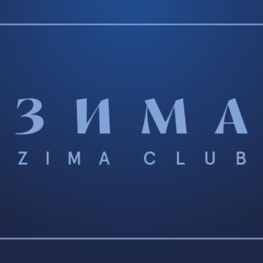 Очень важный опрос. Какие мероприятия вы бы хотели видеть в афише ZIMA CLUB?