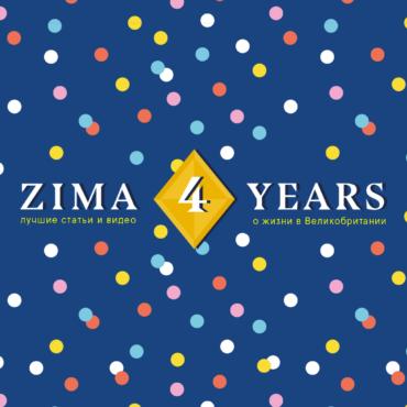 ZIMA Magazine празднует день рождения и вспоминает лучшие тексты