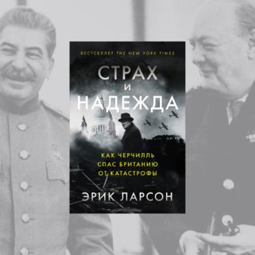 «Страх и надежда: Как Черчилль спас Британию от катастрофы». Фрагмент из новой книги Эрика Ларсона