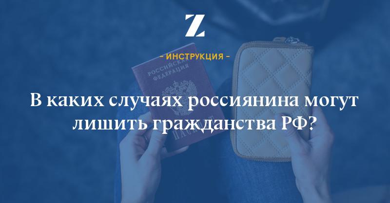Гражданин рф лишается гражданства